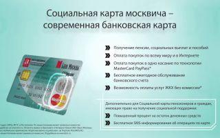 Использование социальной карты москвича и операции, доступные в режиме онлайн