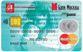 Как оформить социальную карту москвича через «Госуслуги» и где ее получить?