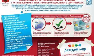 Какие магазины предоставляют товары москвичам по социальной карте?