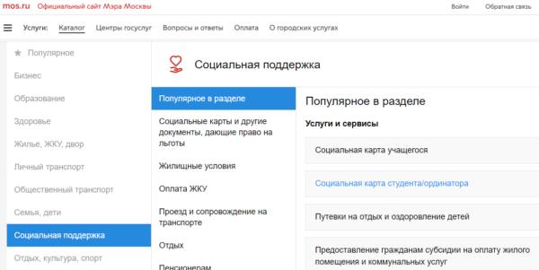 Оформление социальной карты студента на портале mos.ru