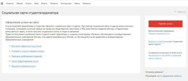 Услуга получения карты студента на сайте мэра Москвы