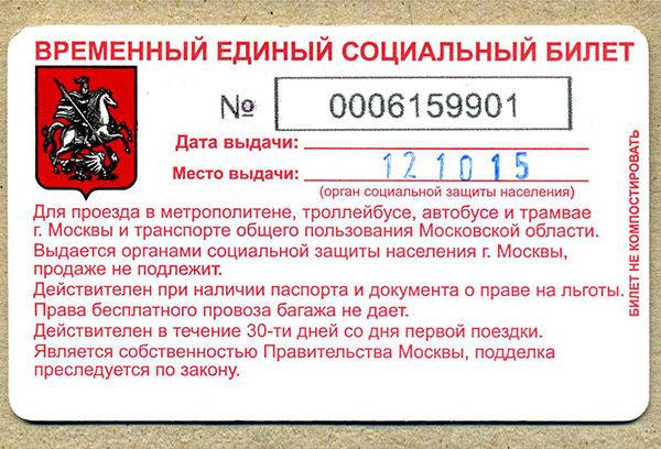 Временный единый социальный билет