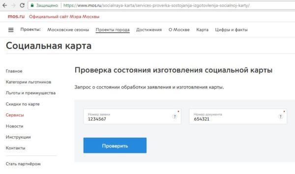 Сервис проверки готовности соцкарты москвича