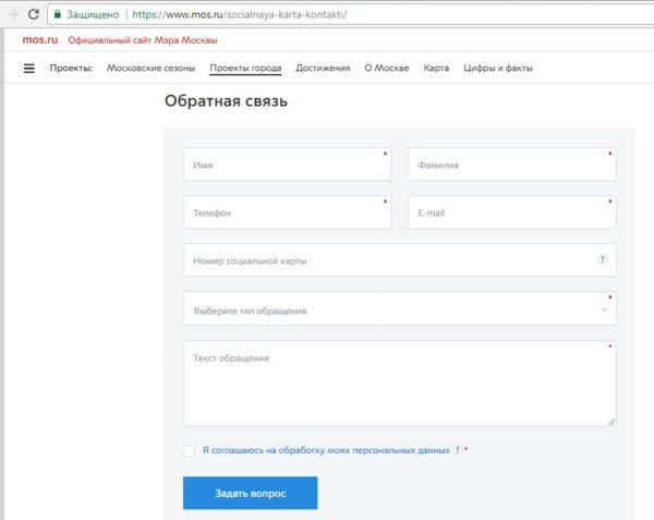 Форма обратной связи на сайте мэра Москвы