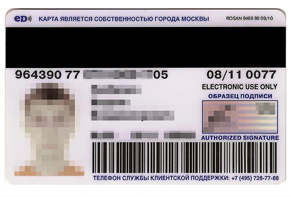 Изображение - Как получить социальную карту москвича sotsialnaya-karta-moskvicha8