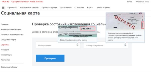 Проверка готовности социальной карты москвича