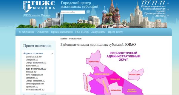Адреса отделов жилищных субсидий в Москве
