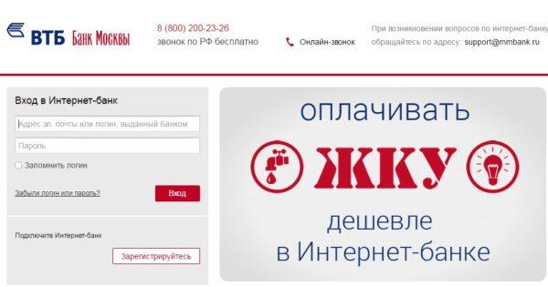 Вход в личный кабинет Банка Москвы
