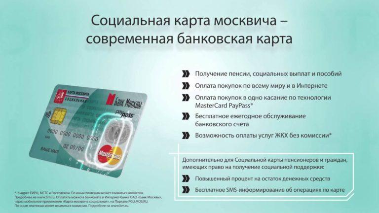Как пользоваться картой москвича в метро