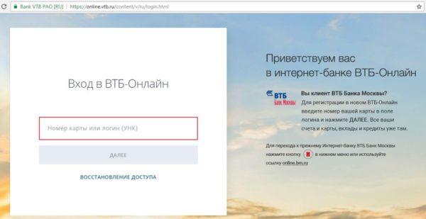 """Страница входа в """"ВТБ Онлайн"""""""