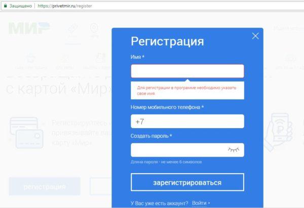 Страница регистрации на портале privetmir.ru