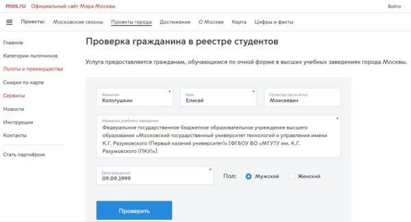 Проверка в реестре студентов на mos.ru