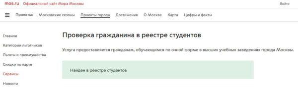 Результат проверки в реестре студентов на mos.ru
