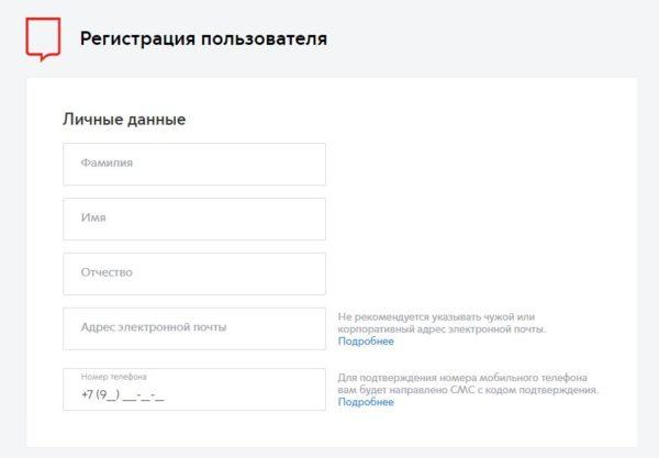 Регистрация на портале mos.ru